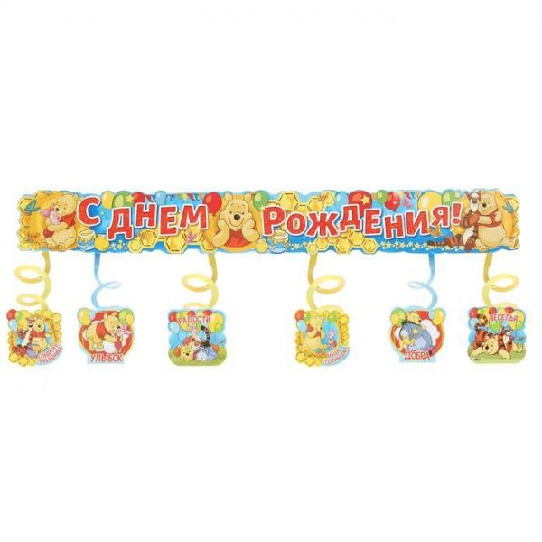 """Гирлянда с дополнительными элементами """"С Днем рождения!"""", Медвежонок Винни и его друзья"""
