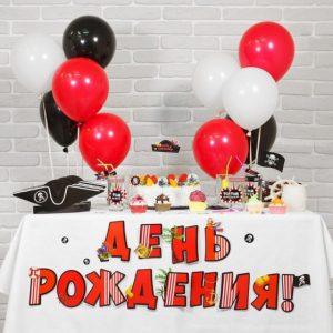 Набор для оформления праздника «День рождения пирата» 1258350