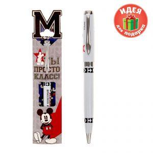 Ручка подарочная «Ты просто класс!», Микки Маус