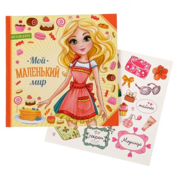 """Анкета для девочек """"Мой маленький мир"""", 10 листов, с наклейками"""