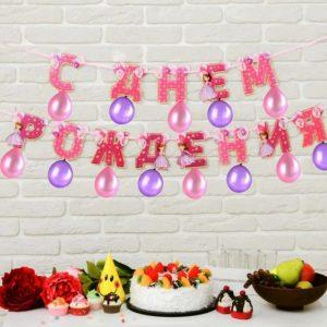 Набор гирлянда+шары «С Днем Рождения!» София Прекрасная», дл. 215 см   2545123