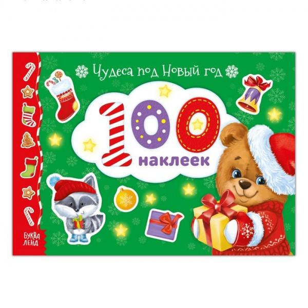 Альбом 100 наклеек «Чудеса под Новый год», 12 страниц