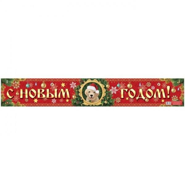 """Гирлянда-плакат """"С Новым Годом!"""" (собаки), дл. 100 см"""