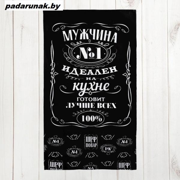 """Полотенце кухонное  """"Шеф-повар №1"""""""