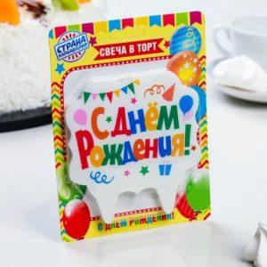 Свеча для торта «С Днём...