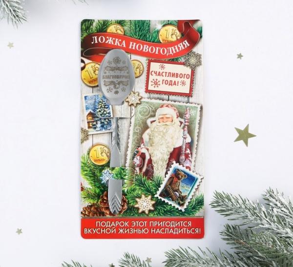 Ложка новогодняя на открытке «Счастливого Года!»