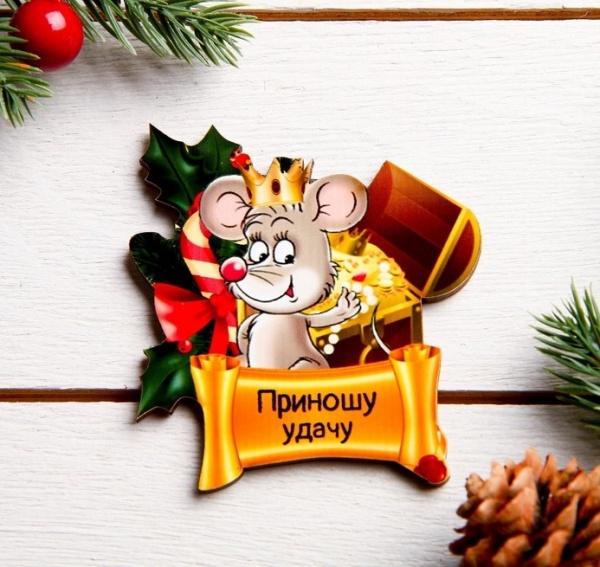 """Магнит """"Приношу удачу"""" (мышка с короной, сундук)"""